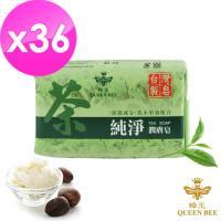 【蜂王 Queen Bee】純淨果油潤膚茶皂家庭組-36顆(配合乳木果油.甘油)