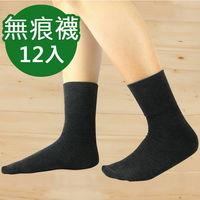 【源之氣】竹炭無痕襪/女 12雙組 RM-10036襪子、竹炭襪、棉襪