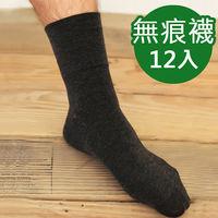 【源之氣】竹炭無痕襪/男 12雙組 RM-10036襪子、竹炭襪、棉襪