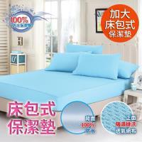 【精靈工廠】看護級100%防水透氣床包式保潔墊-加大(B0604-L)