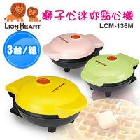 【獅子心】迷你點心機(3台/組) (LCM-136M)