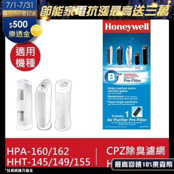 【美國Honeywell】HRF-B1 CZ 除臭濾網