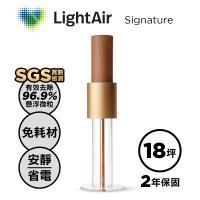 今日下殺 瑞典 LightAir IonFlow 50 Signature 免濾網精品空氣清淨機