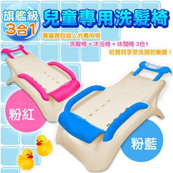 旗艦級3合1兒童專用洗髮椅/嬰兒沐浴椅(雙色任選)