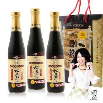 大廚當家 百年瑞春手工非基改松露風味醬油420毫升3瓶禮盒