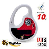 DigiMax★UP-12D8 攜帶型太陽能充電式音波驅蚊器