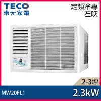 隨貨送14吋直立式電風扇 TECO東元冷氣 3-5坪 定頻左吹窗型 MW20FL1