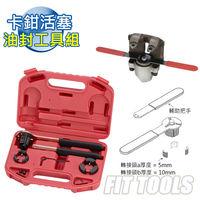 【良匠工具】卡鉗活塞油封拆卸工具組 汽車修理工具 台灣製 有保固