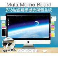 螢幕手機支架留言板 便利貼板 LCD/LED電腦螢幕側邊留言板