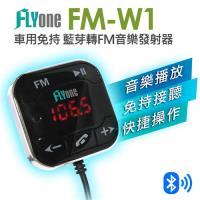 FLYone FM-W1 超強抗噪型 車用免持 藍芽轉FM音樂傳輸器(加送ML-02手機充電線)