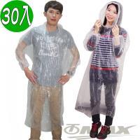 omax攜帶型輕便雨衣-30入(透明)