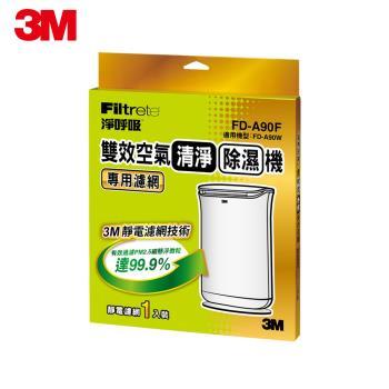 3M淨呼吸雙效空氣清淨除濕機專用濾網 FD-A90W