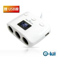 逸奇e-Kit 3.1A 一分三雙USB車充多功能雙USB車充及3孔點煙器擴充座 電壓/電流/溫度顯示/電壓表/充電器/phone/iPod/iPhone/ UCC-120