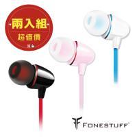【買一送一】Fonestuff Fits33 陶瓷高音質入耳式耳機