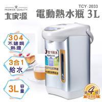大家源3L電動熱水瓶TCY-2033