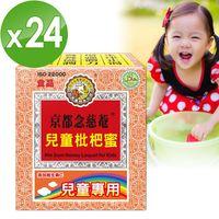 【京都念慈菴】兒童枇杷膏-量販箱(16包/盒)x24盒