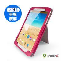i-Rocks IRC23  8吋通用平板皮套-粉色