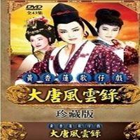 黃香蓮歌仔戲大唐風雲錄全43集DVD
