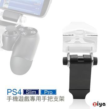 [ZIYA] PS4 遙控器手把專用手機支架 歡樂無限