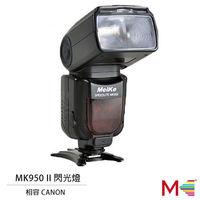 美科 MeiKe MK-950 II 無線閃光燈(MK950 II,公司貨) CANON / NIKON