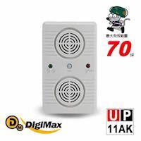 Digimax★UP-11AK 『超級驅鼠班長』威豹II超音波驅鼠蟲器