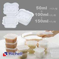 日本Richell 離乳食保存容器 (50+100+150ml)共24入