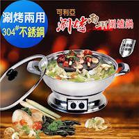 【KRIA可利亞】【火鍋達人】涮烤兩用圍爐鍋/電火鍋/料理鍋/調理鍋(買就送木鏟跟烤盤夾)KR-840