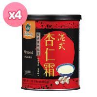 【薌園】港式杏仁霜 (450公克) x 4罐