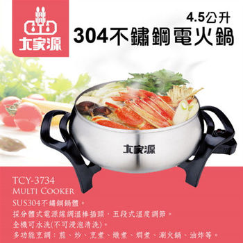 大家源 4.5L 304全不鏽鋼電火鍋/料理鍋 TCY-3734