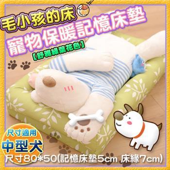 《Embrace英柏絲》 綠葉系列 寵物睡墊 寵物床 記憶床墊 (中) 80x50cm