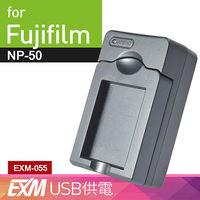 Kamera 隨身充電器 for Fujifilm NP-50 (EX-M 055)