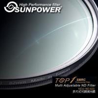 SUNPOWER TOP1 SMRC ND4-ND400 67mm 可調減光鏡(湧蓮公司貨)~台灣製~