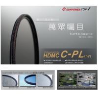 SUNPOWER TOP1 CPL(w) HDMC 67mm 偏光鏡 鈦元素鍍膜 防水潑 抗污~ 台灣品牌