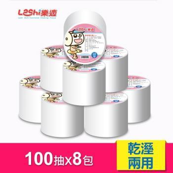 Leshi樂適 嬰兒乾濕兩用布巾-家居補充組(100片x8入)