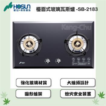 豪山牌歐化檯面式強化玻璃面板檯面式瓦斯爐(天然瓦斯)SB-2183