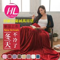 【HL 生活家】高質感法蘭絨萬用毯-超大加厚版(HL-094)