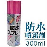 【DIBOTE】台灣製造 居家防水噴霧/撥水劑(300ml)