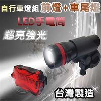 【風雅】90流明手電筒自行車燈組(ZY-309)