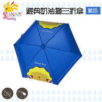 Sunnybaby生活館 經典奶油獅三折傘