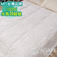 【AGAPE亞加‧貝】《MIT台灣製-100%天然水鳥羽毛被》單人冬被4.5x6.5尺 飯店級的享受(百貨專櫃精品)-行動