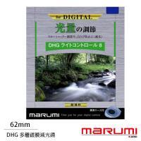 送濾鏡袋~ Marumi DHG ND8 62mm 多層鍍膜減光鏡(公司貨)