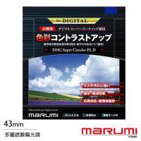 Marumi DHG Super CPL 43mm 多層鍍膜 偏光鏡(薄框)