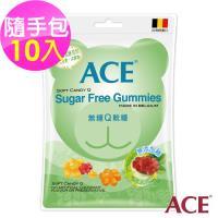 【ACE】比利時進口 無糖Q軟糖隨手包 10入(48g/袋10入)