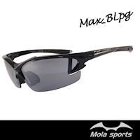 MOLA SPORTS 摩拉運動偏光太陽眼鏡-Max_blpg 自行車/高爾夫/跑步/登山/衝浪/網球/重機/滑雪