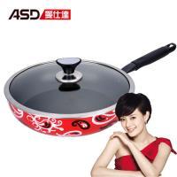 ASD愛仕達彩繪系列深煎鍋30CM