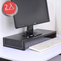 BuyJM 新仿馬鞍皮面桌上螢幕置物架-2入組(爵士黑)