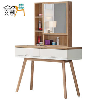 【文創集】伊森莉 3.3尺雙色化妝鏡台(上+下座)