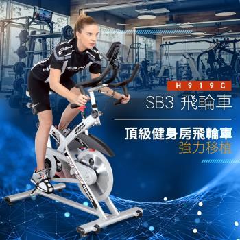 BH磁控飛輪健身車H919C SB3