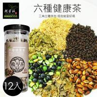 【阿華師茶業】 六種健康茶(15gx30入/罐)x12罐組- 穀早茶系列