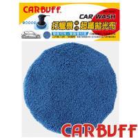 CARBUFF 車痴超細纖維打蠟機上蠟拋光布套4入(適用6-7吋) MH-8047